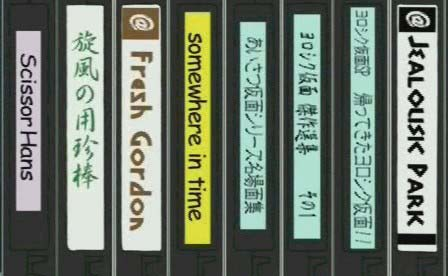 VHS Tapes from Futari Ecchi Lesson