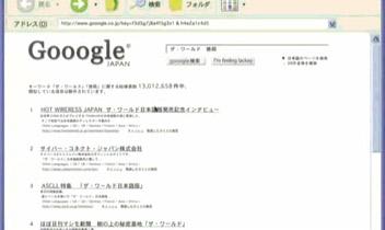 Gooogle JAPAN from .hack//Liminality