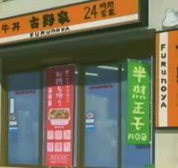 FURUNOYA from Sumeba Miyako no Cosmos-sou Suttoko Taisen Dokkoider