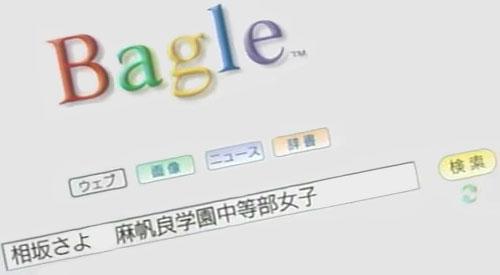 Bagle from Mahou Sensei Negima! (TV)