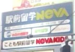 NeVA from Shakugan no Shana