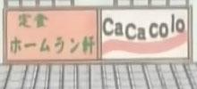 Ca Ca colo from Yume Tsukai
