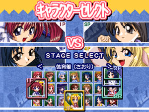Character Select Screen from The Queen of Heart '99 SE