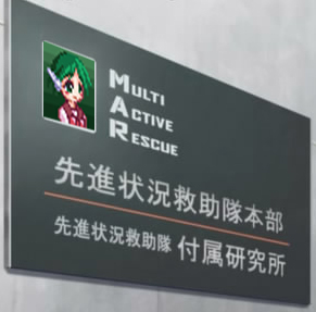 MULTI ACTIVE RESCUE Sign from To Aru Kagaku no Railgun
