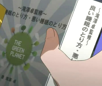 Book with title THE GREEN PLANET from The World God Only Knows
