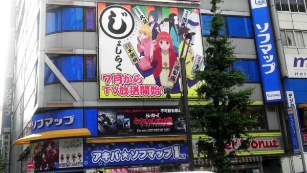 Akihabara Joshiraku Ad July 2012